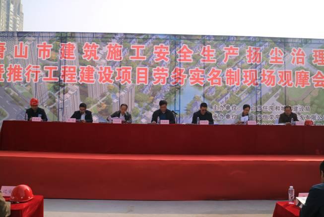 唐山市建筑施工区安全生产扬尘治理及工程建设劳务实名制现场观摩会圆满举行