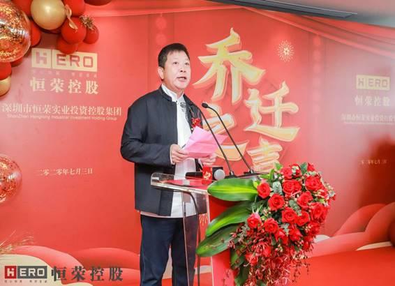 热烈祝贺深圳市恒荣实业投资控股集团乔迁之喜