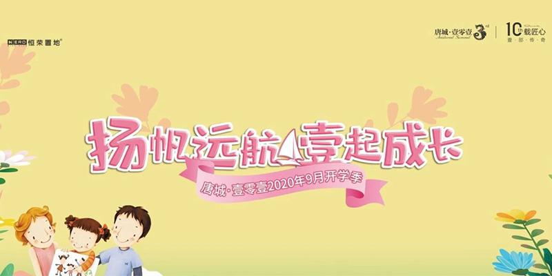 快乐出发,壹起成长!m6官网•壹零壹为你点亮九月里的童趣时光