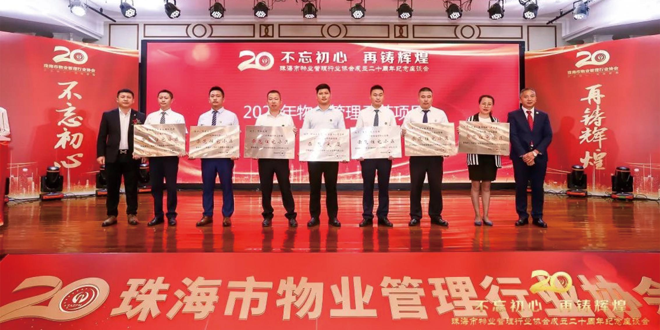 """恒荣•城市溪谷荣获""""2020 年珠海市物业管理示范住宅小区""""称号"""