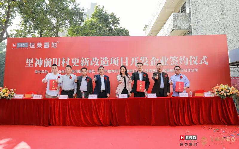 山海新始:火狐体育官网置地签约里神前旧村更新改造项目