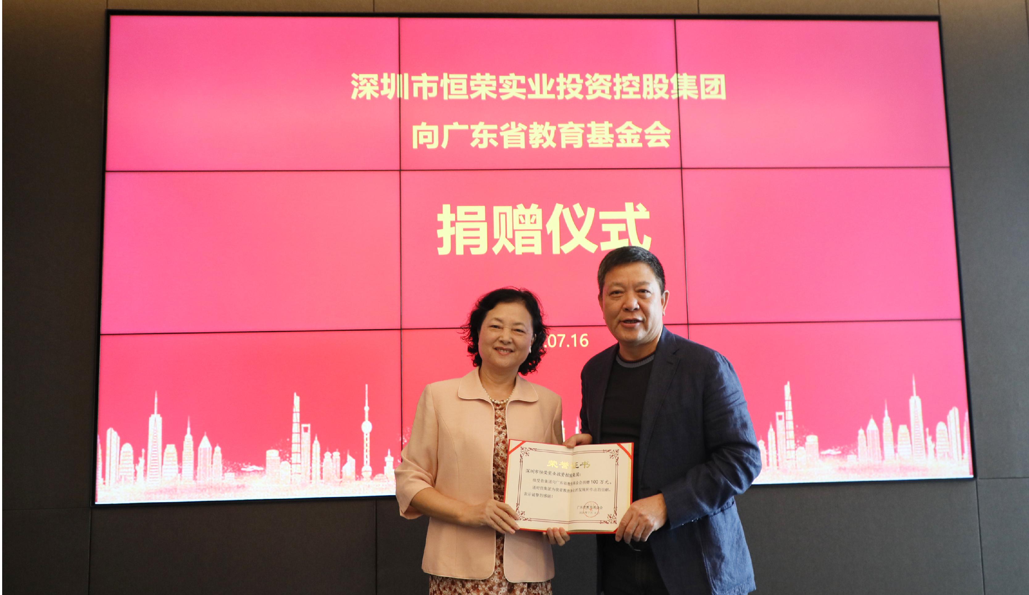 火狐体育官网集团向广东省教育基金会捐赠仪式圆满举行